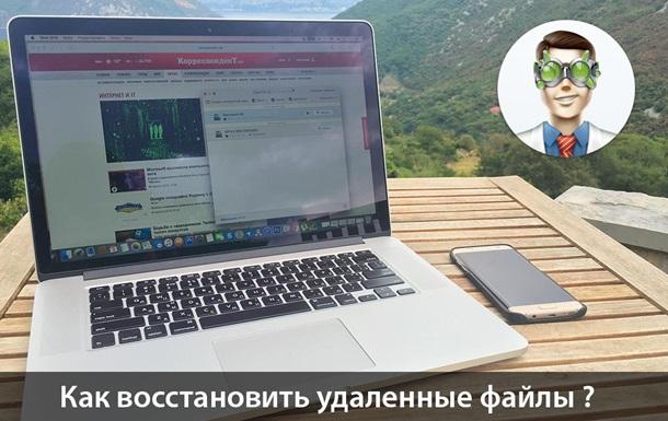 Как восстановить удаленные файлы на Mac и Windows